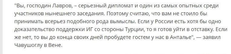 Глава МИД Турции ответил Лаврову