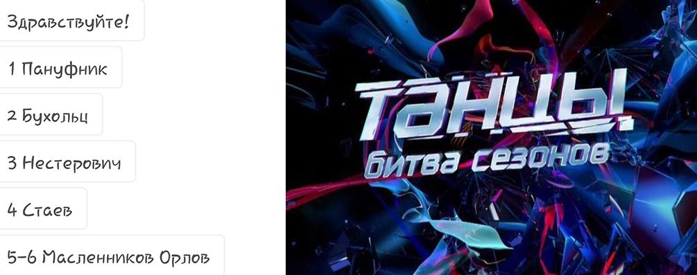 Имя победителя шоу «Танцы. Битва сезонов» на ТНТ появилось в Сети еще до финала