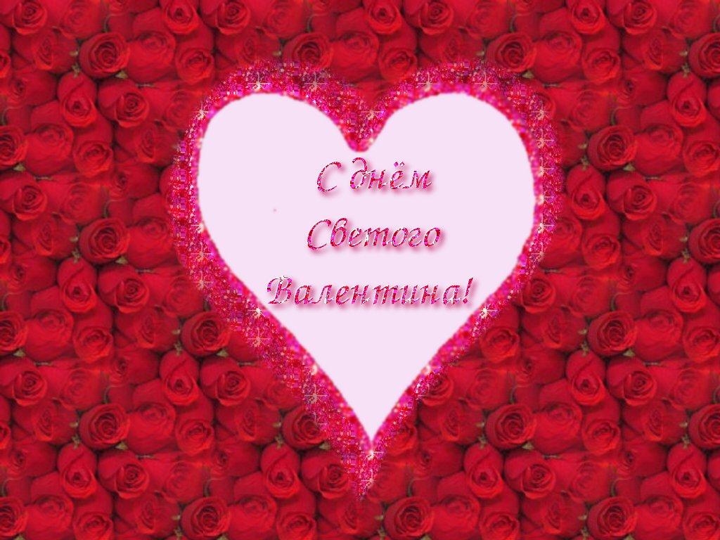 Короткие поздравления с днем всех влюбленных стихи фото 306