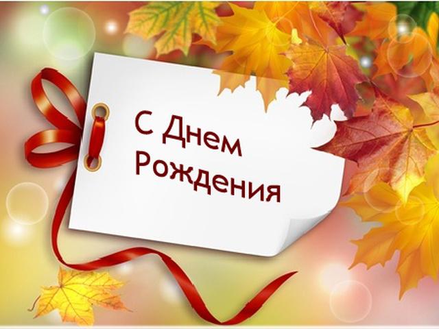 Открытки день рождения осени