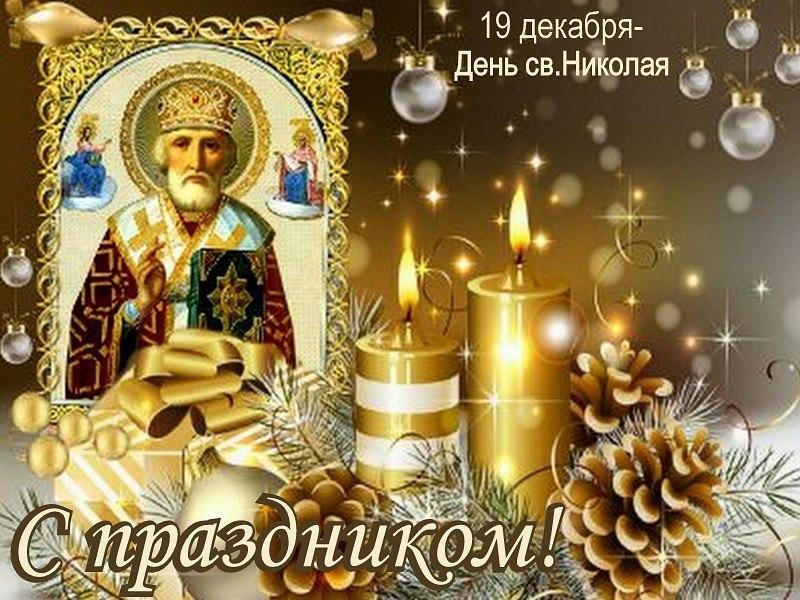 поздравить с днем святого николая открытки