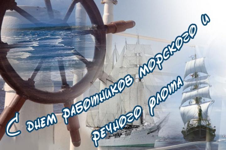 Открытки с днем работников речного и морского флота открытки