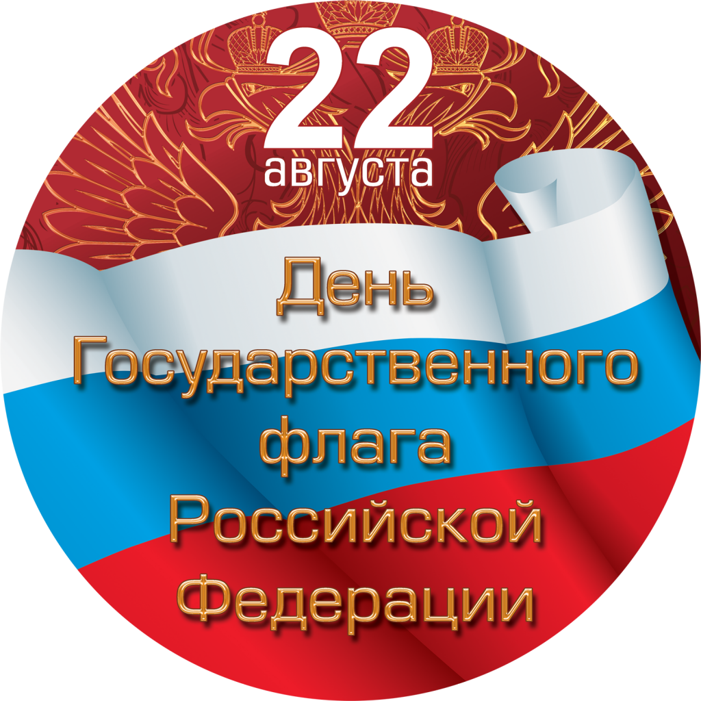 День флага открытка