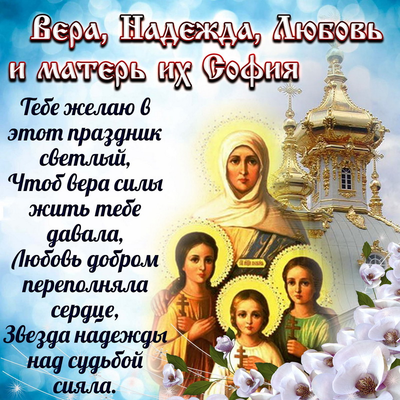 Открытки с днем надежды веры и любви и их матери софии, фразы картинки