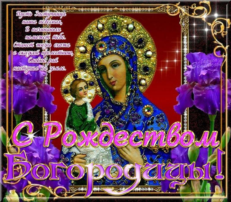 Жди, поздравление с днем пресвятой богородицы в картинках