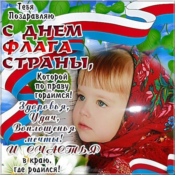 Добрым, день государственного флага россии картинки для детей