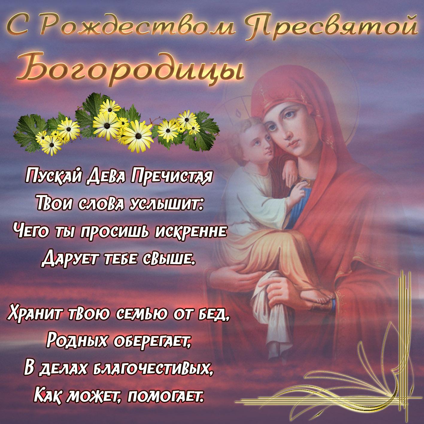 Поздравления, картинка с рождеством девы марии