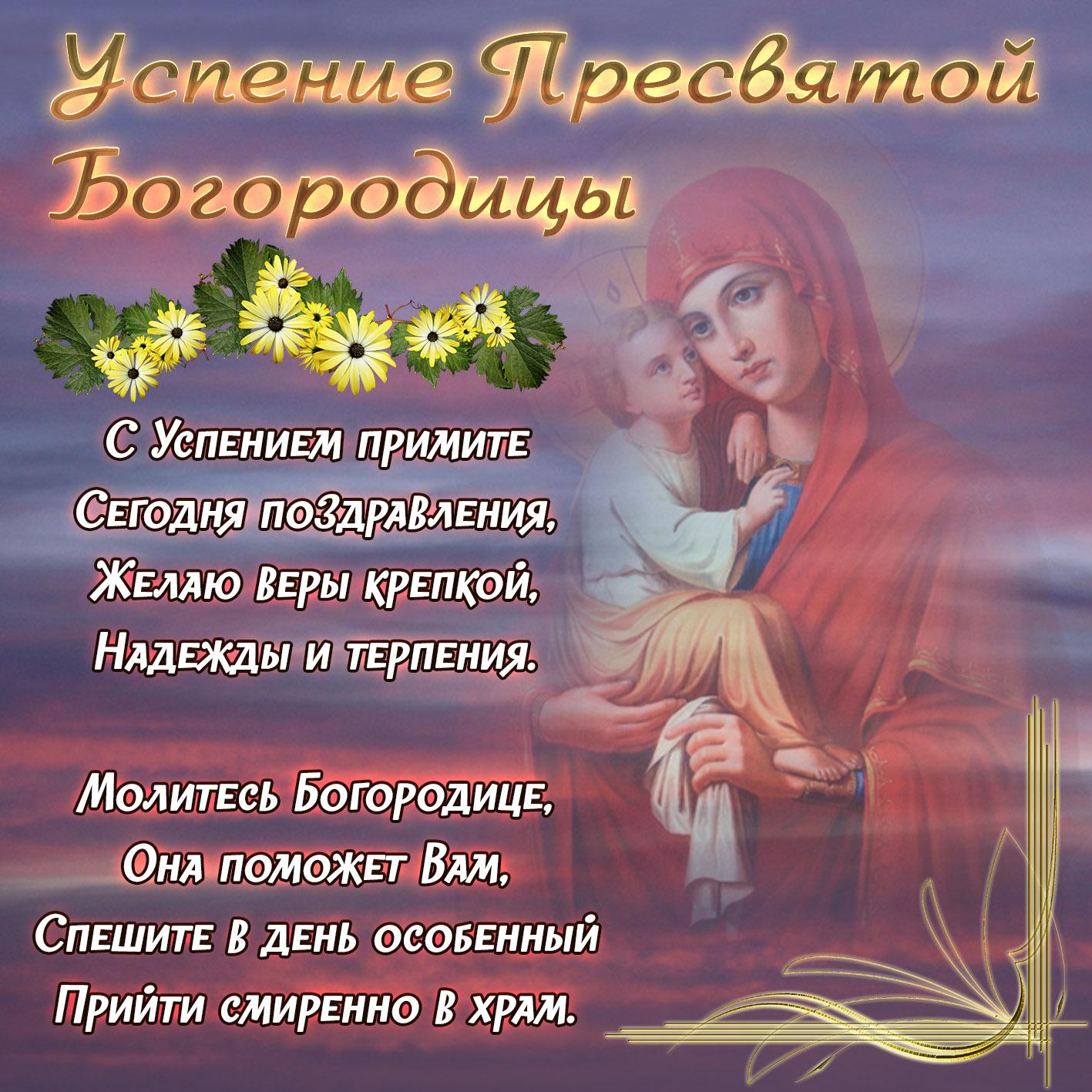 Открытка с днем святой богородицы 28 августа, любимому день
