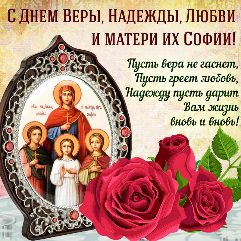 Свадебные открытки, открытка вера надежда любовь и мать их