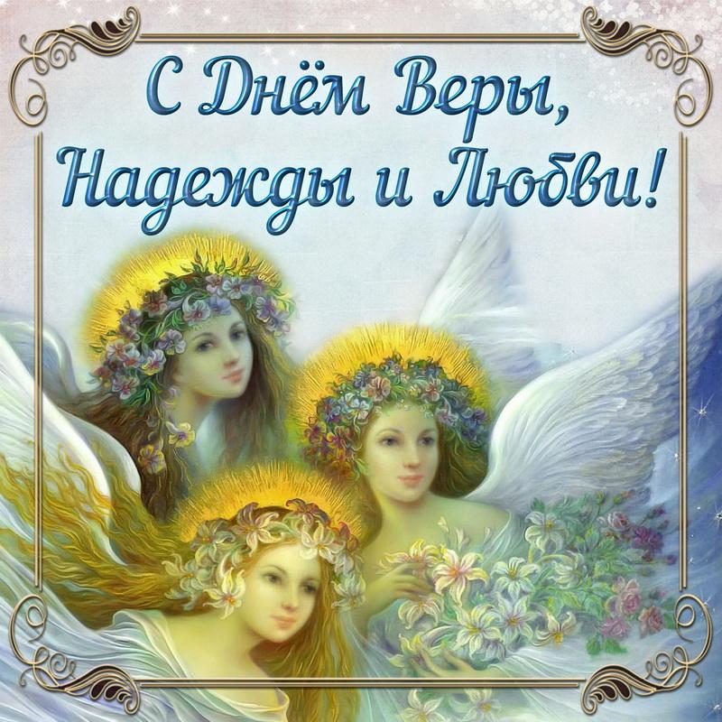 Открытки с днем ангела надежда любовь