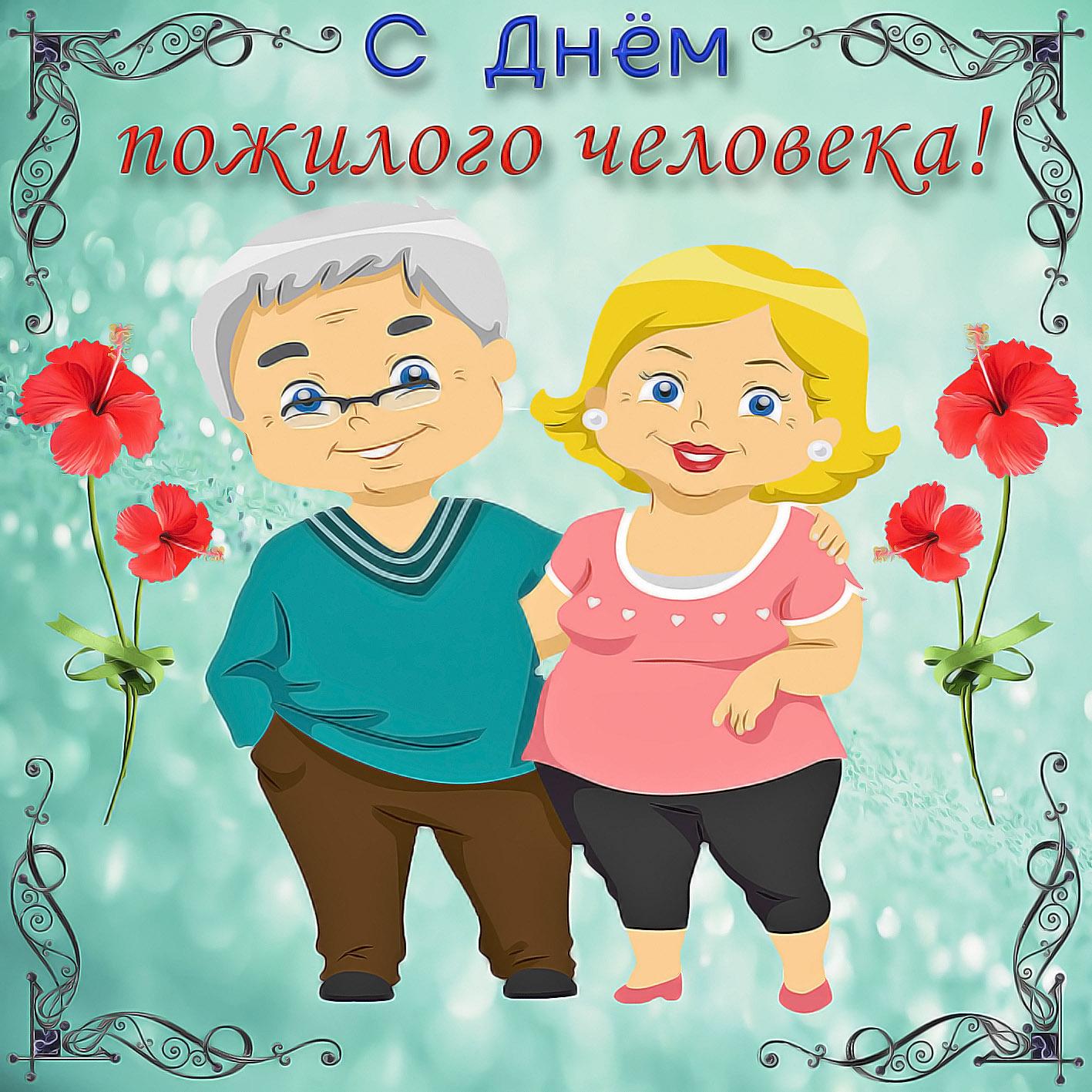 С днем пожилого человека картинки с поздравлением прикольные, защита