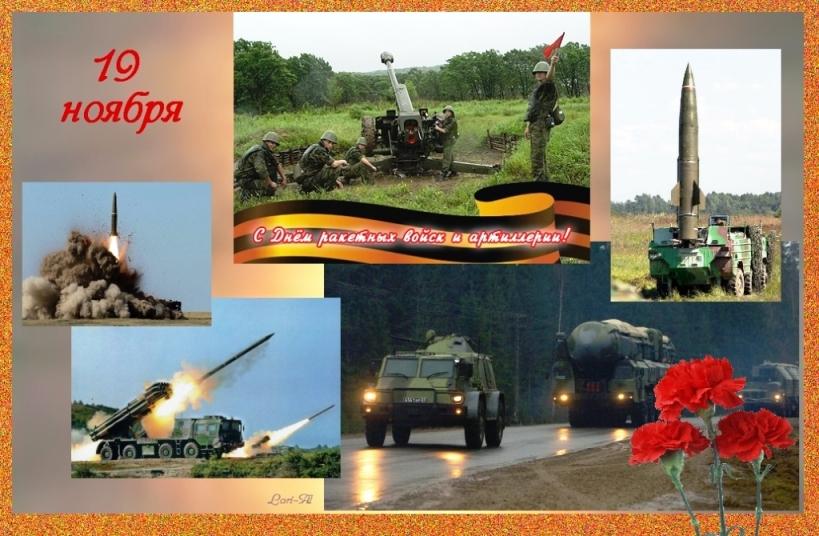 Открытки ракетных войск и артиллерии