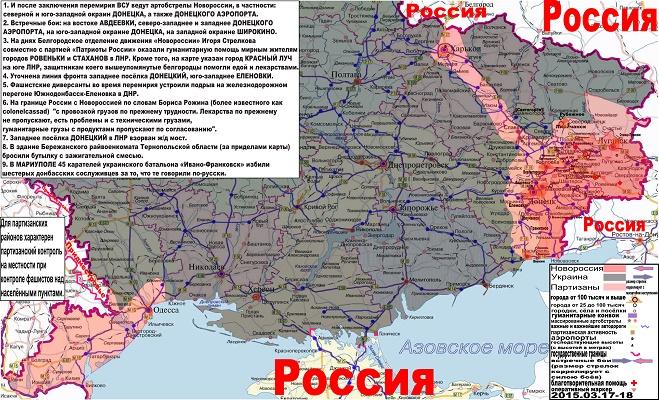 Сообщения противоборствующих сторон с Донбасса