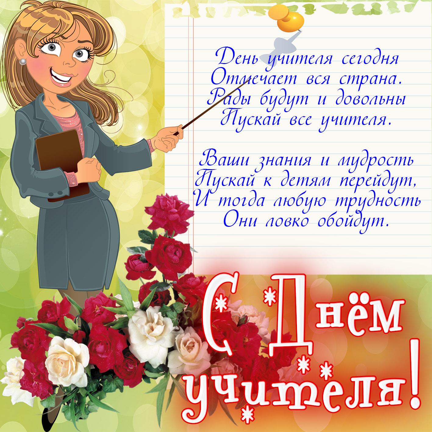 Поздравление учителям на день учителя в картинках, открытки