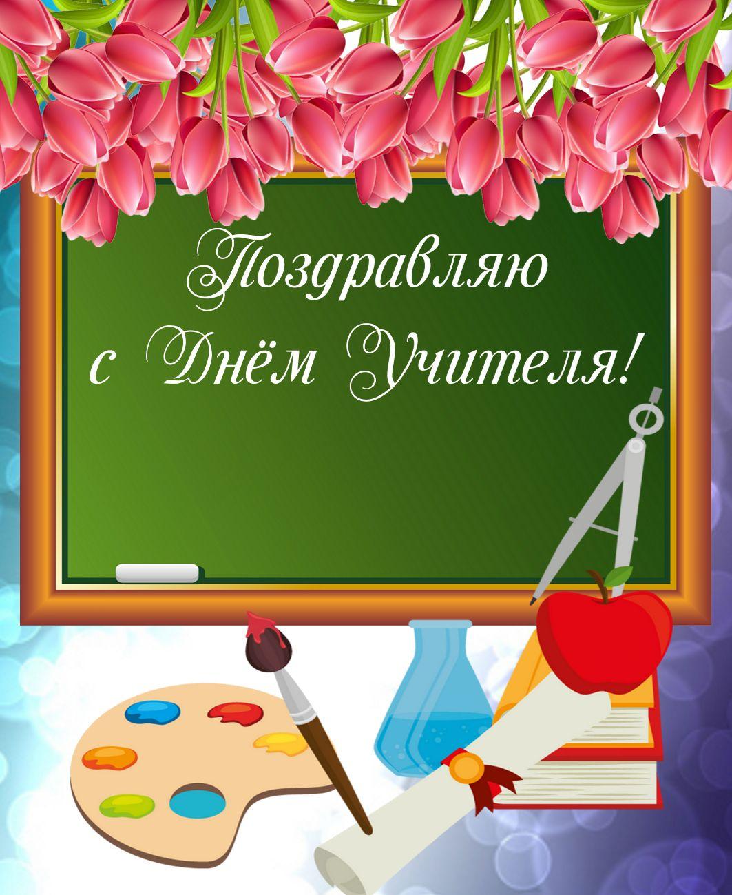 День рождения, открытки для учителей поздравление