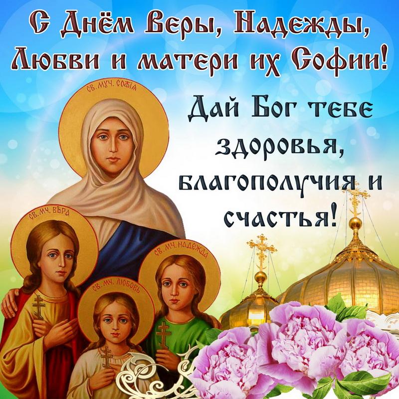 Скрапбукинг фото, картинки с поздравлением вера надежда любовь и мать