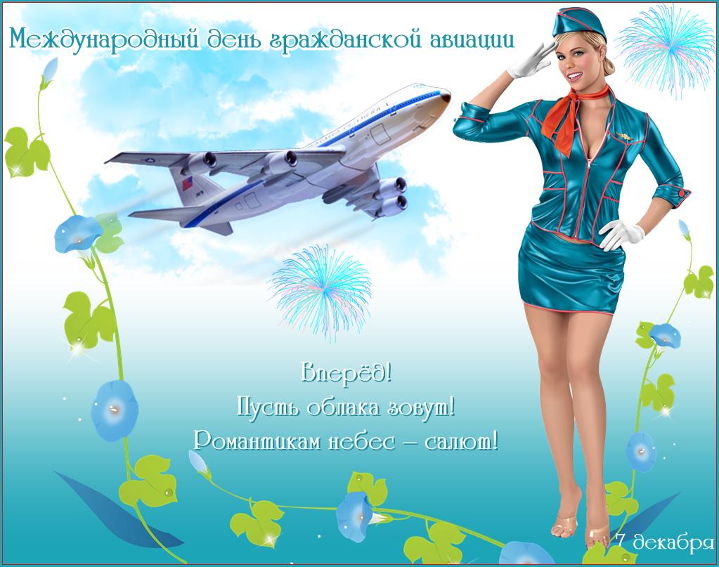 Поздравление с гражданской авиацией стюардессе