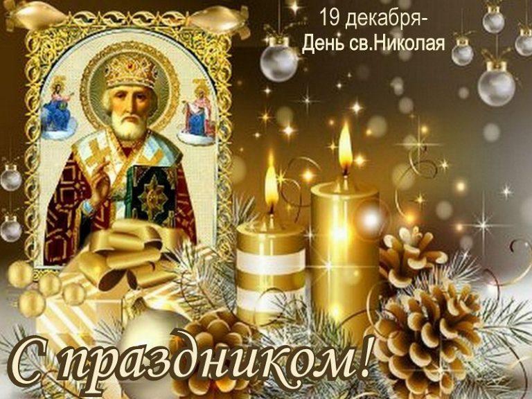 как николай чудотворец 19 декабря поздравления гиф интересные уроки