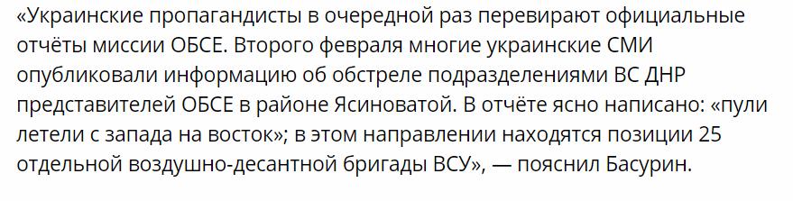 О новом преступлении ВСУ в Донбассе рассказали в Минобороны ДНР