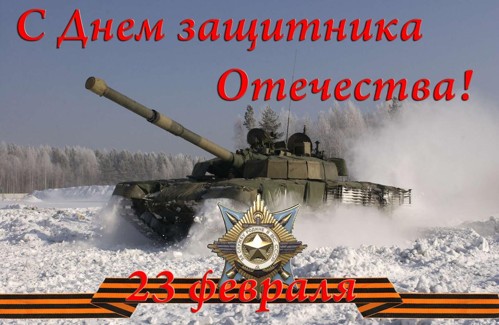 ❶Поздравление танкистам с 23 февраля|Открытки 23 февраля с мишкой|||}