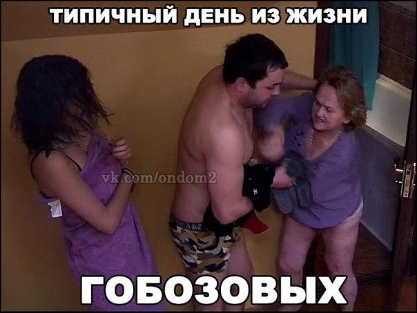 С екс в доме
