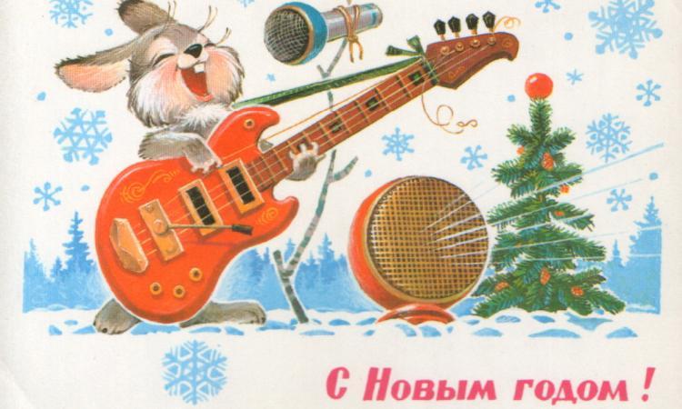 песня новый год песни: