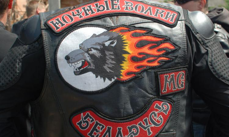 Генпрокуратуру Республики Беларусь попросили признать «Ночных волков» экстремистами