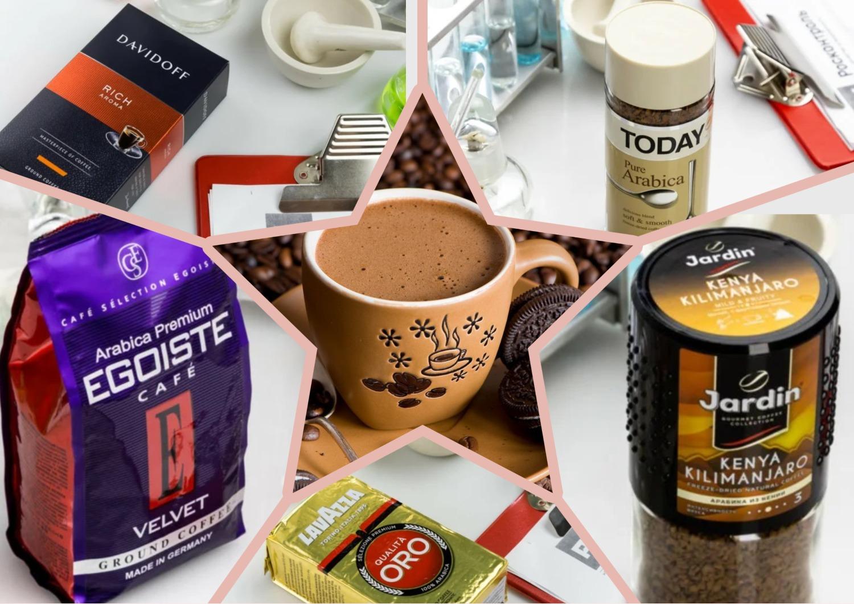 Лучший кофе по версии Росконтроля
