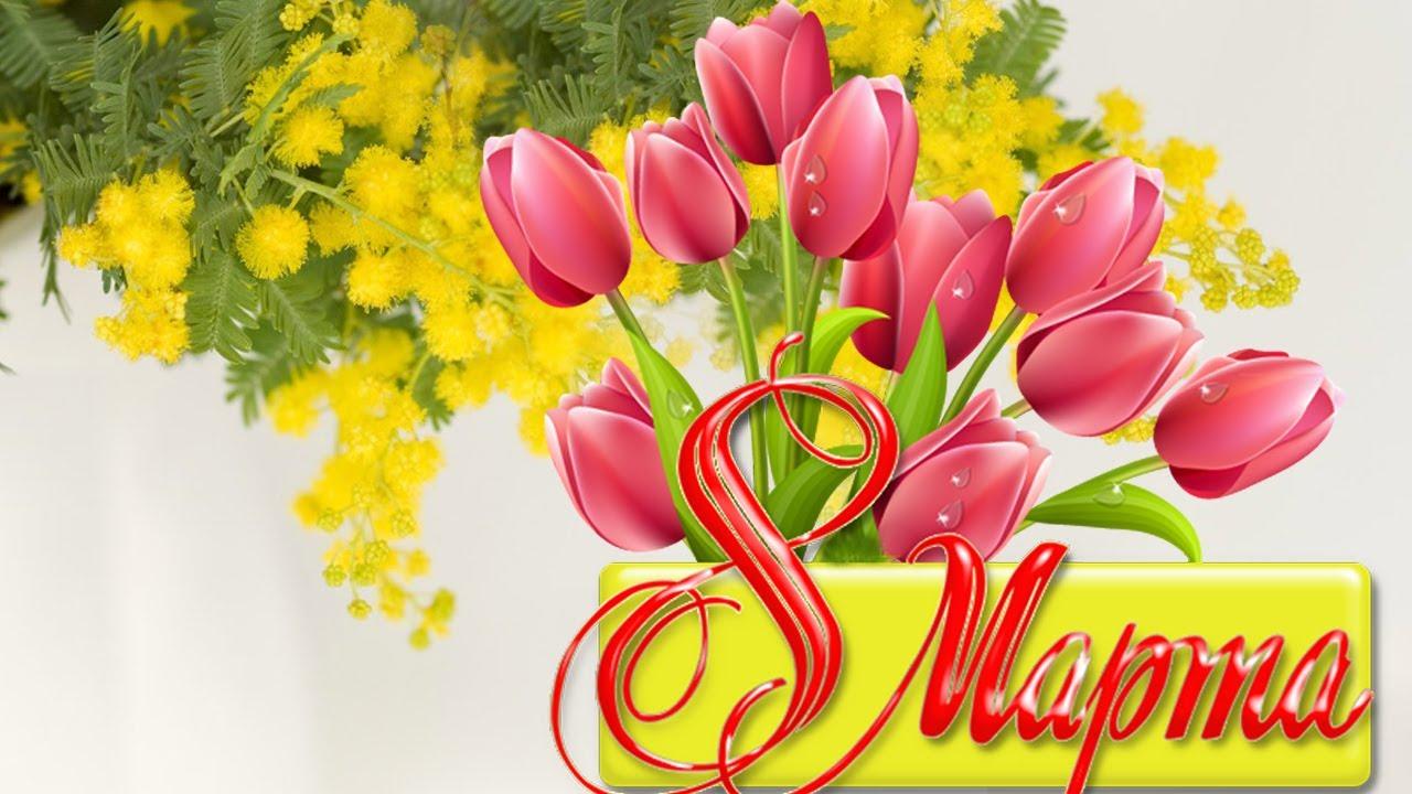 Женское поздравление 8 марта