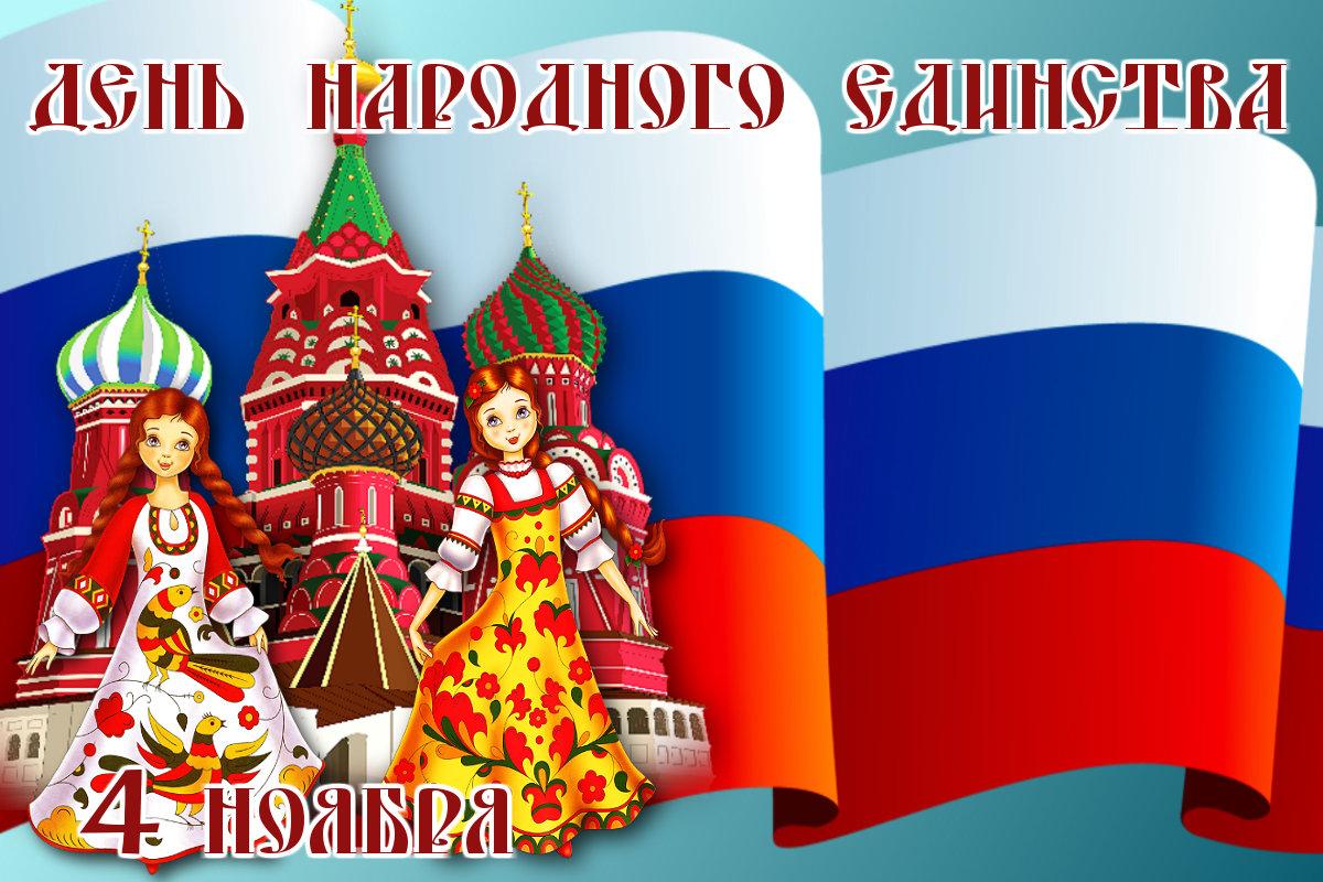 Поздравления к празднику 4 ноября