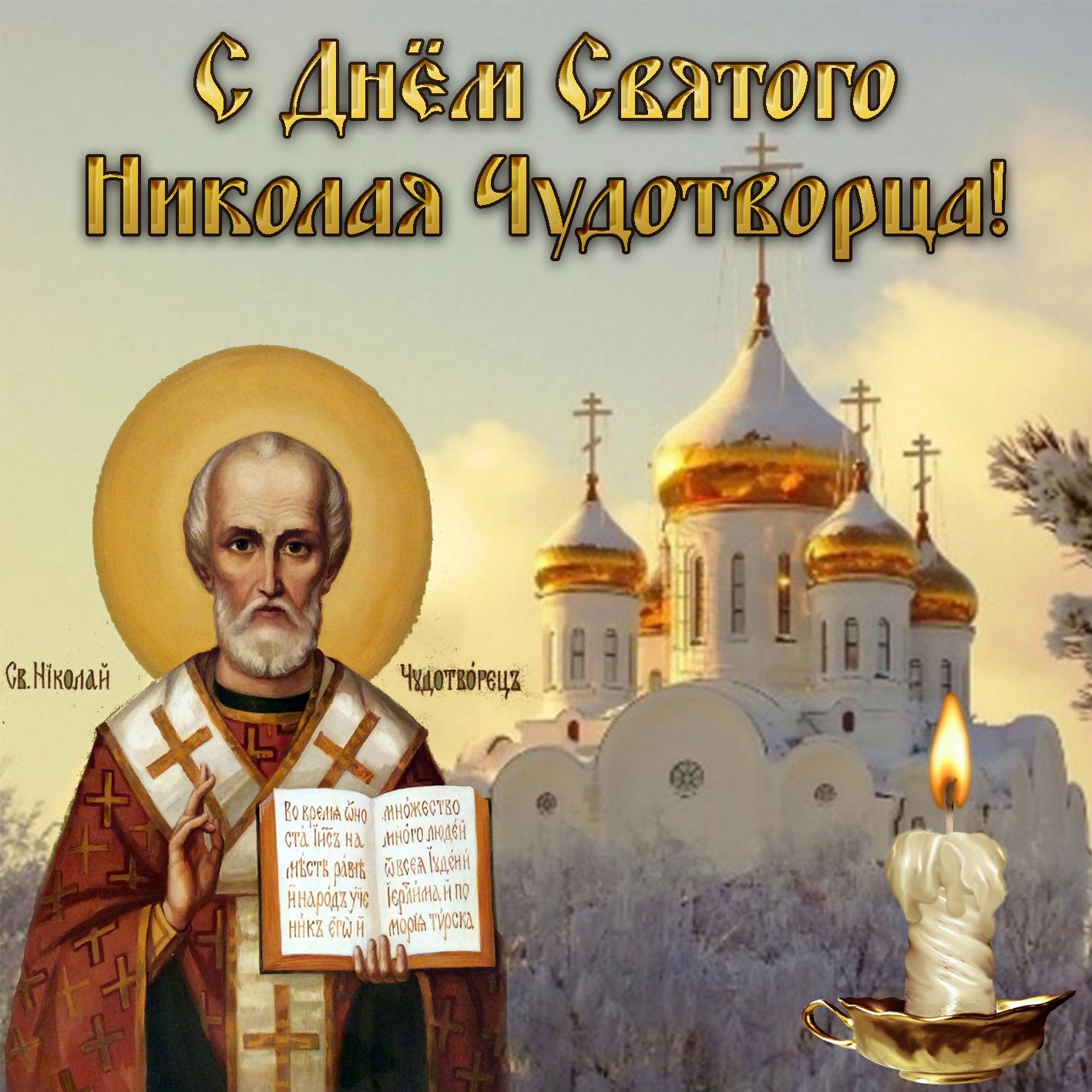 Картинки открытки с днем святого николая чудотворца