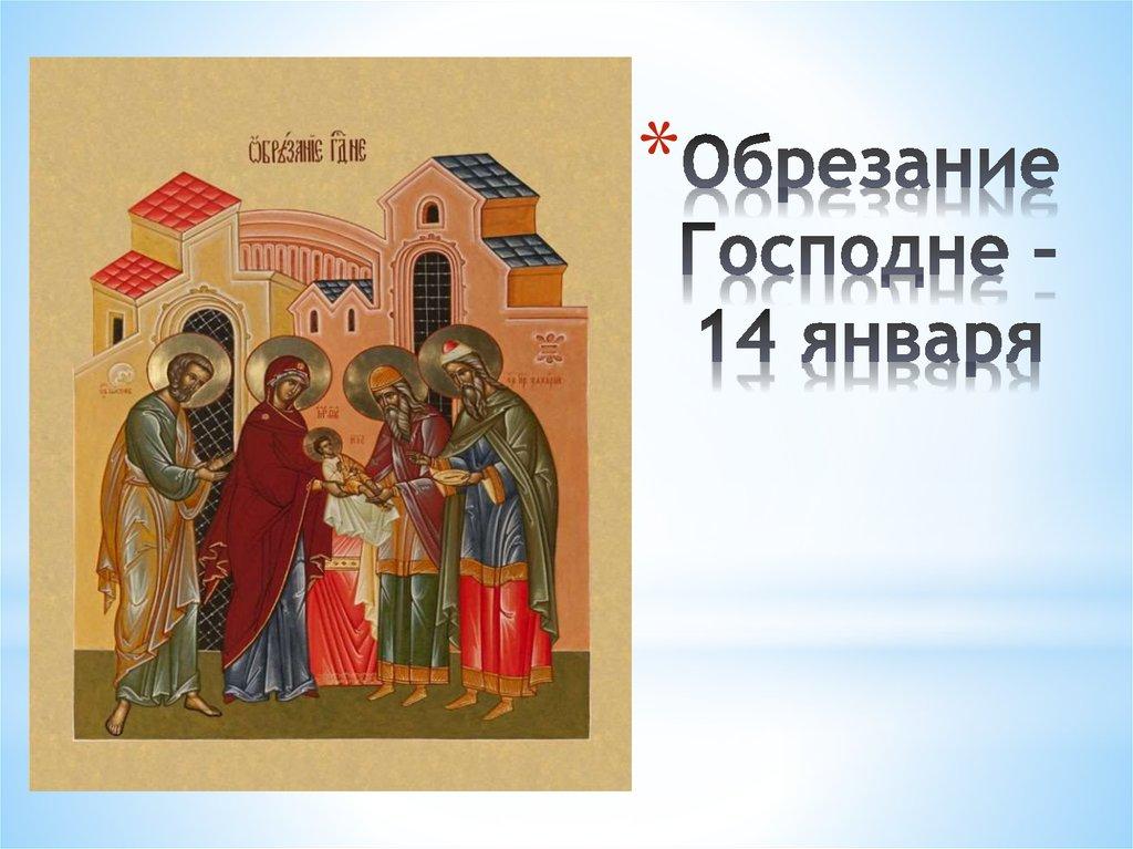 14 января праздники открытки редко