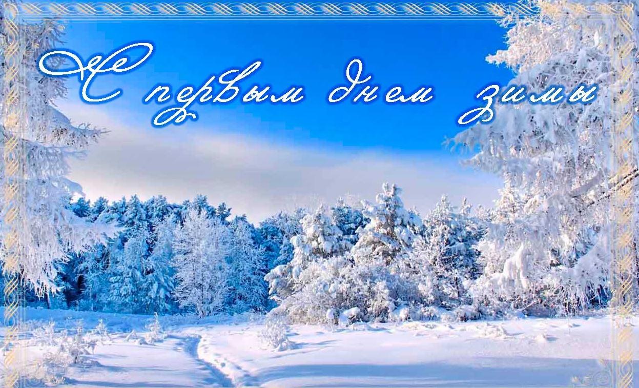Здравствуй, Зима Поздравление с первым зимним днем