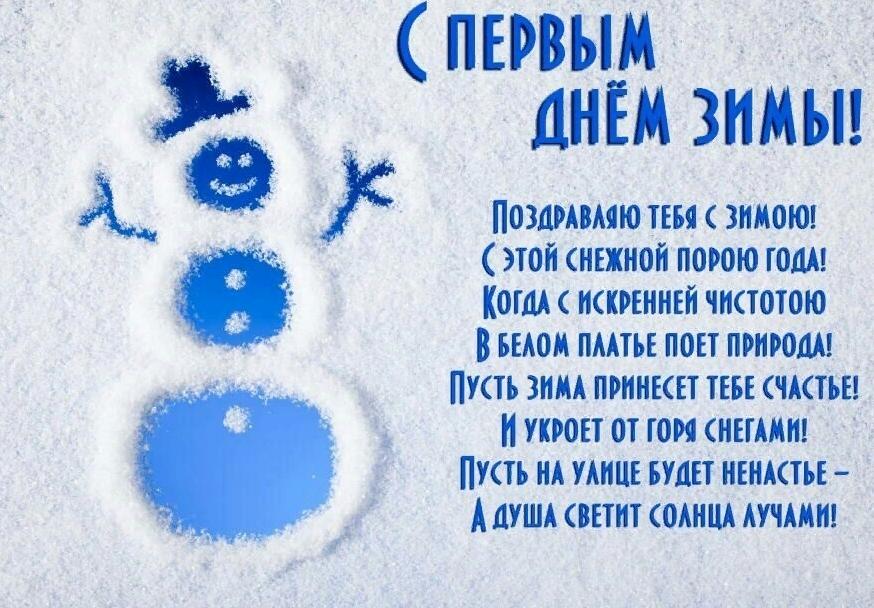 открытки с первым днем зимы любимой оценке пограничного управления