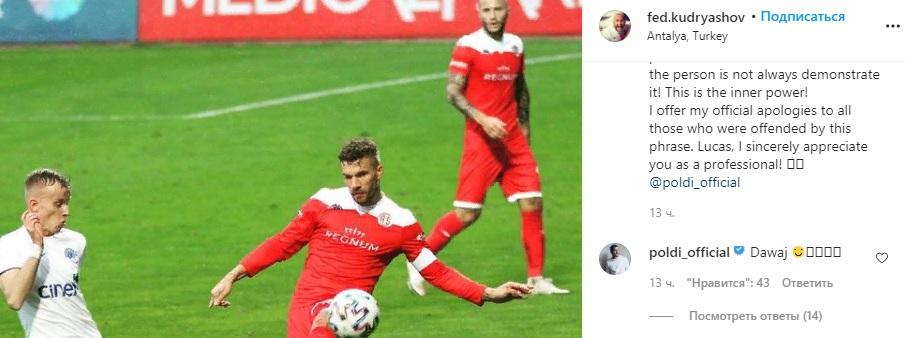 Россиянин Кудряшов извинился за слово «лентяй» в адрес немецкого футболиста