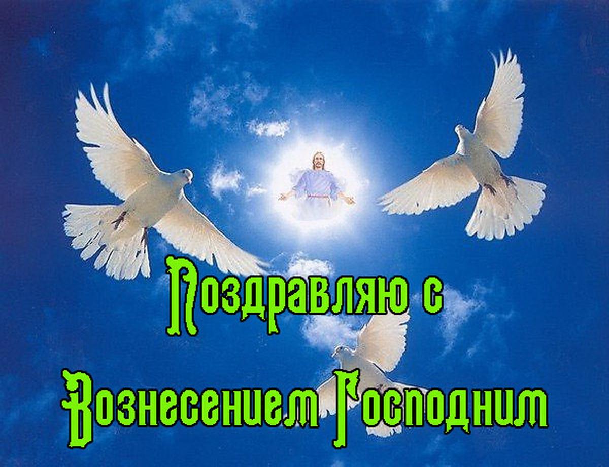 открытки с праздником вознесения господня 6 июня лишь