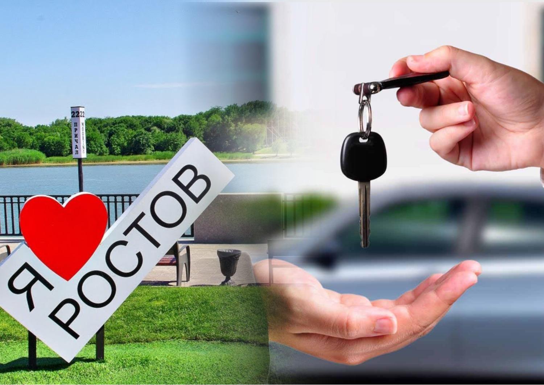 аренда авто посуточно в ростове на дону