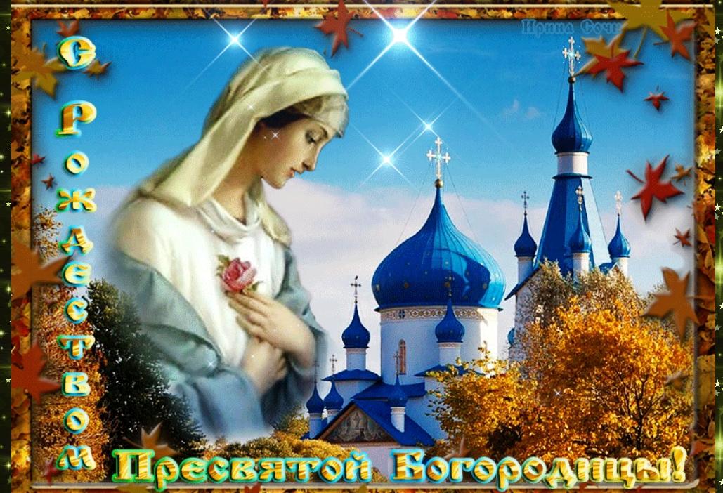 Стену, анимационные открытки с праздником рождества пресвятой богородицы