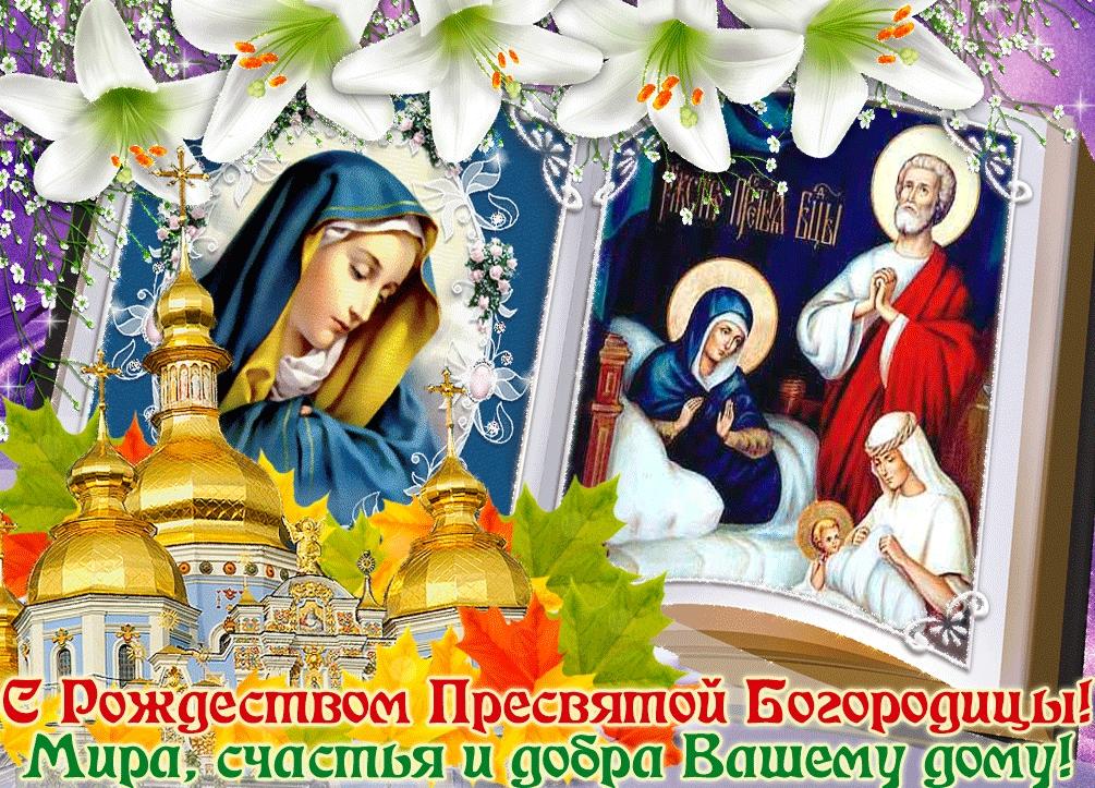 Руками картинками, церковный праздник сегодня открытки рождество пресвятой богородицы