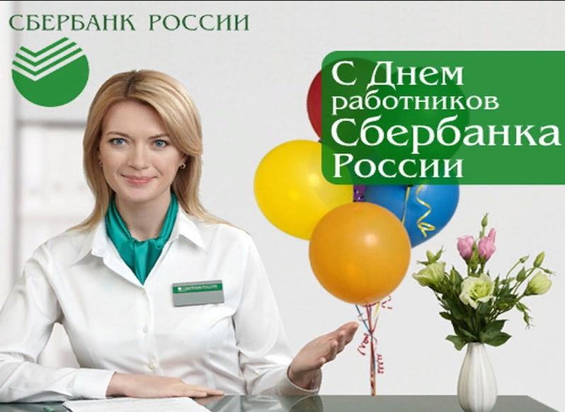 Поздравление работников сбербанка