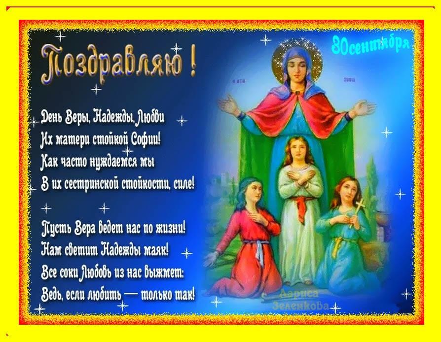День веры надежды любви поздравления в стихах