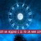 Гороскоп на неделю с 22 по 28 мая 2017 года для всех знаков Зодиака