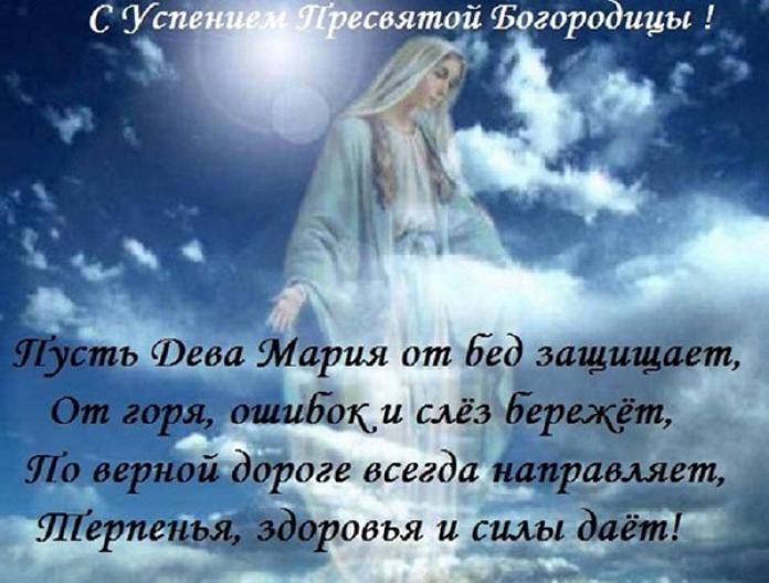 s-prazdnikom-uspeniya-bogorodici-pozdravleniya-otkritki foto 15