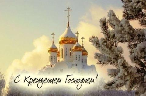 Картинки с Крещением Господним 2018: поздравления