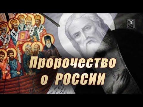 Россия под защитой Царя Православного – пророчества святых старцев о будущем России на 2018 год