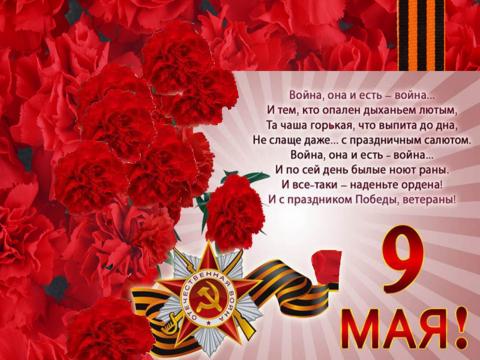 С Днем Победы 9 Мая: картинки, открытки