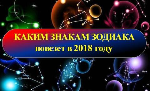 Гороскоп 2018: какие знаки зодиака разбогатеют в 2018 году – советы известной ясновидящей