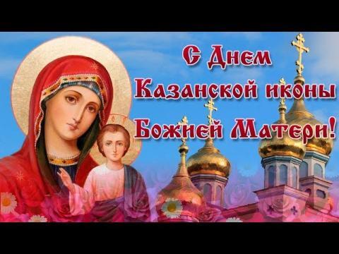 Праздник Казанской иконы Божьей Матери 21 июля 2018: что можно, а что нельзя делать в этот день