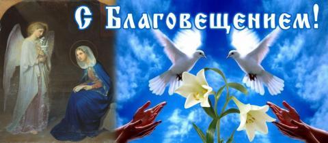 """Поздравления с Благовещением Пресвятой Богородицы 7 апреля — открытки, душевные пожелания, красивые стихи"""""""