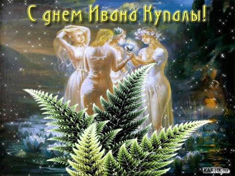 День Ивана Купала 2018: красивые анимационные поздравления с древним славянским праздником